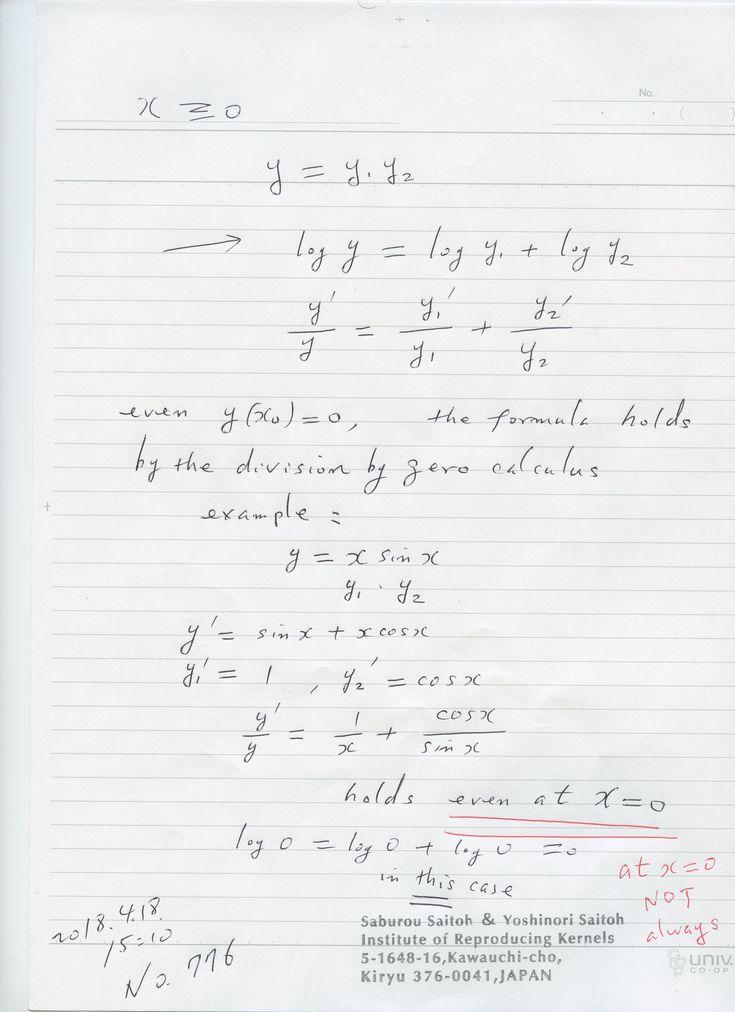 № 776   対数微分法は ゼロ点を持っていても成り立つ。 世界が広がりますね。 条件が緩くなるは 定理、命題の進化です。