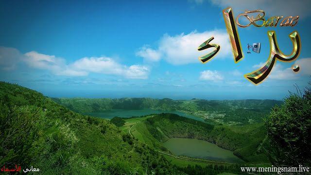 معنى اسم براء وصفات حامل هذا الإسم Barae Natural Landmarks Landmarks Travel