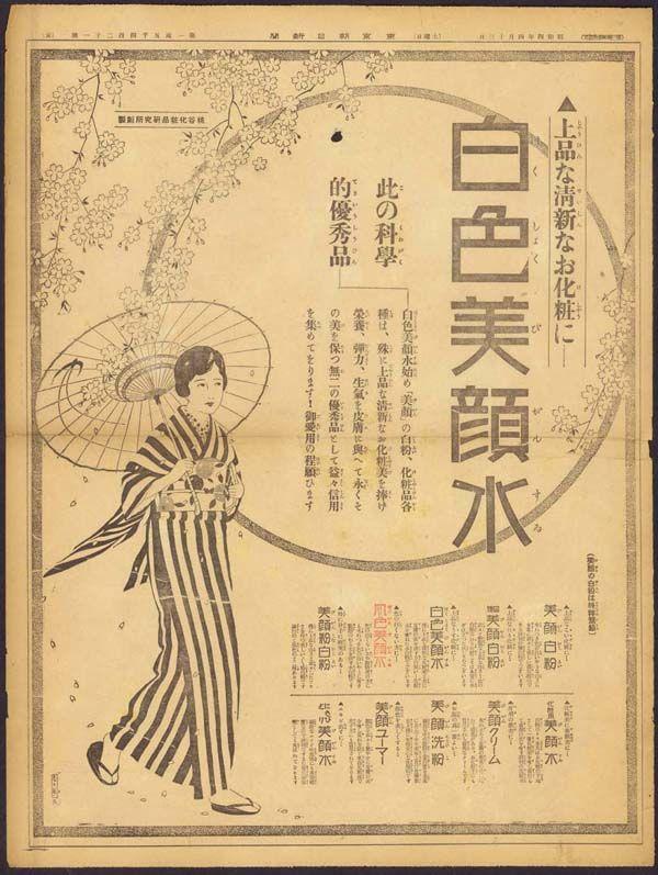 taishou-kun:   Hakushokubigansui 白色美顔水 (White facial water) advertising in The Tokyo-Asahi-Shimbun 東京朝日新聞, No. 15421, p. 5 - April 13, 1929
