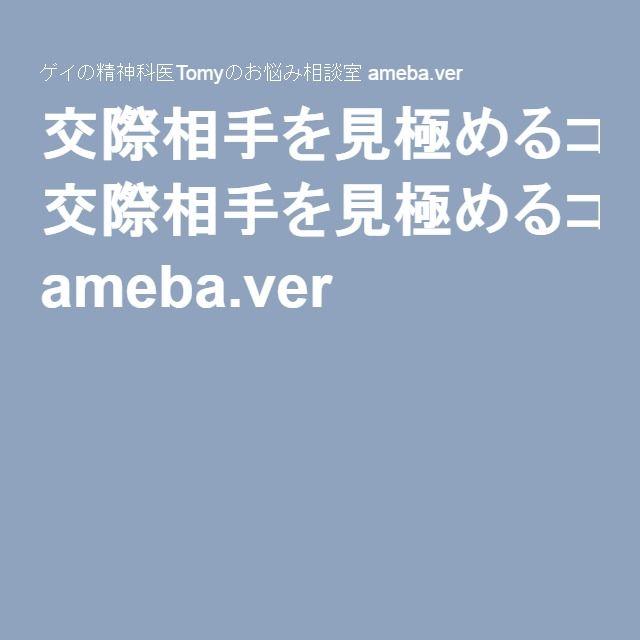 交際相手を見極めるコツ ゲイの精神科医Tomyのお悩み相談室 ameba.ver