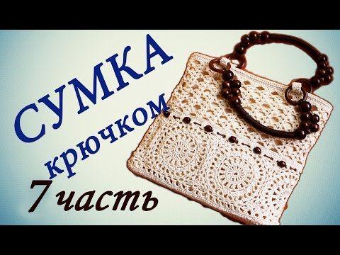 СУМКА крючком ( 7 часть) Как делать подклад для сумки  Crochet handbag - YouTube