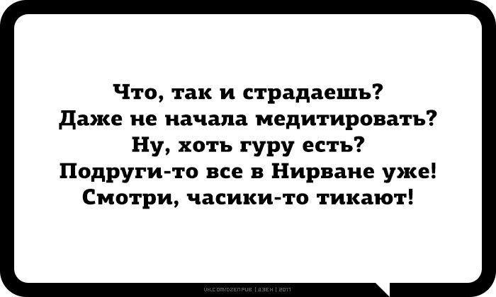 #медитация #этноспб  #юмор #совет