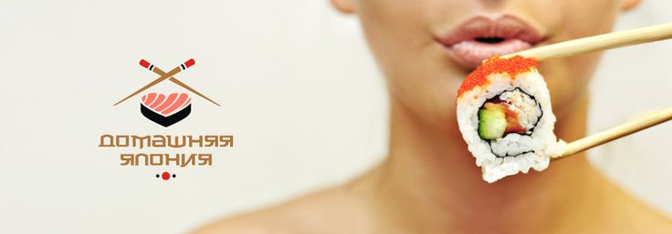 """""""Домашняя Япония"""" - логотип для службы доставки на дом блюд японской кухни. Дизайнер - Ольга Шу. #логотип #суши #япония #кухня #доставка #sushi #delivery #japan #japanfood #logo #лого #дизайн #design #logodesign #logotype #tailroom #inspiration"""