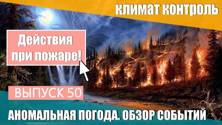 Аномальная погода. Землетрясения, наводнения, пожар. Действия при пожаре...
