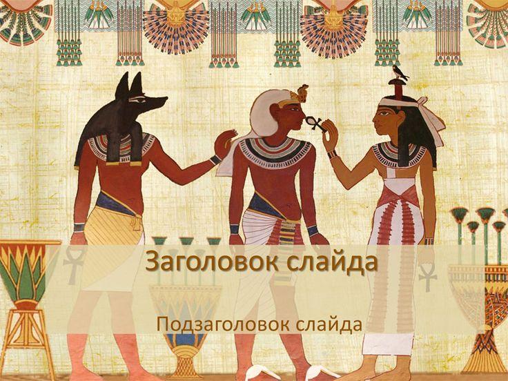 Шаблон презентации «Древний Египет» с сайта presentation-creation.ru