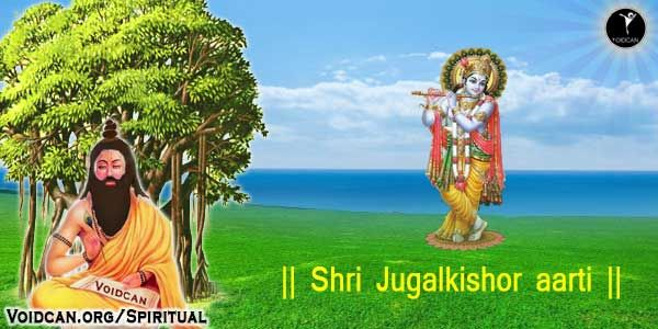 Find Shri Jugalkishor aarti in Hindi, English, Sanskrit , Gujrati, Tamil and Marathi, also know the meaning and you can free download pdf version or print it.