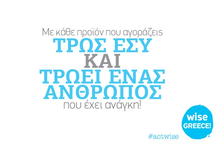 """Σοφά"" λόγια! ‪#‎proud‬ ‪#‎wisegreece‬ ‪#‎malotiradeli‬"
