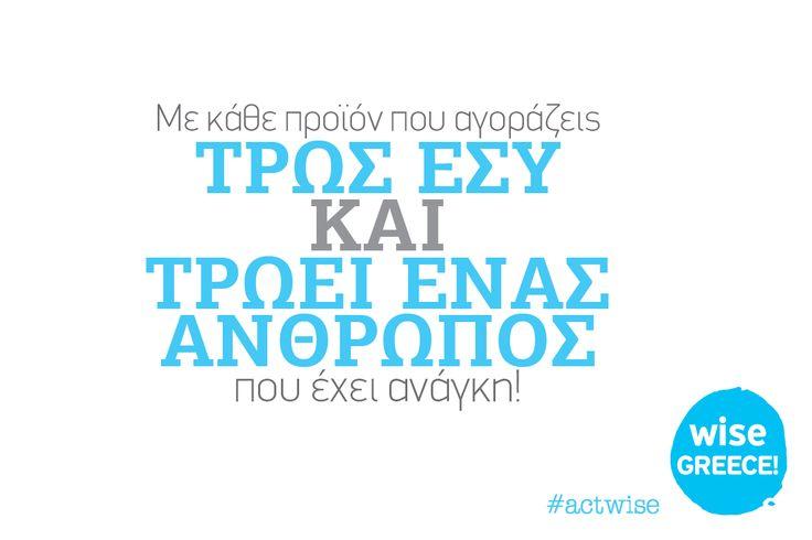 """""""Σοφά"""" λόγια! #proud #wisegreece #malotiradeli"""