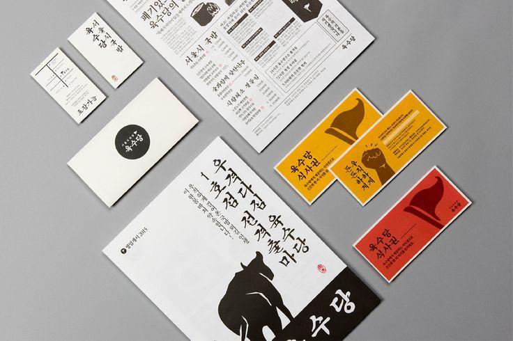 다음 @Behance 프로젝트 확인: \u201cyuksudang brand design\u201d https://www.behance.net/gallery/40312075/yuksudang-brand-design