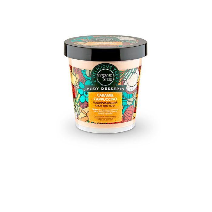 Подтягивающий крем для тела «Caramel cappuccino» 450 мл - Каталог - RFCosmetics.ru
