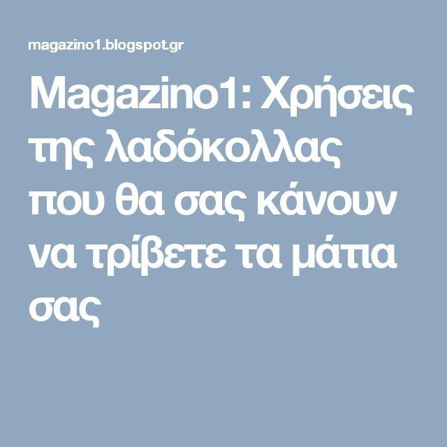 Magazino1: Χρήσεις της λαδόκολλας που θα σας κάνουν να τρίβετε τα μάτια σας