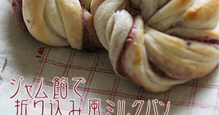 プルン♪と扱いやすいジャム餡で簡単折り込み。パンはやさしいミルク風味です。パネトーネ酵母使用でしっとり。(イーストも可)