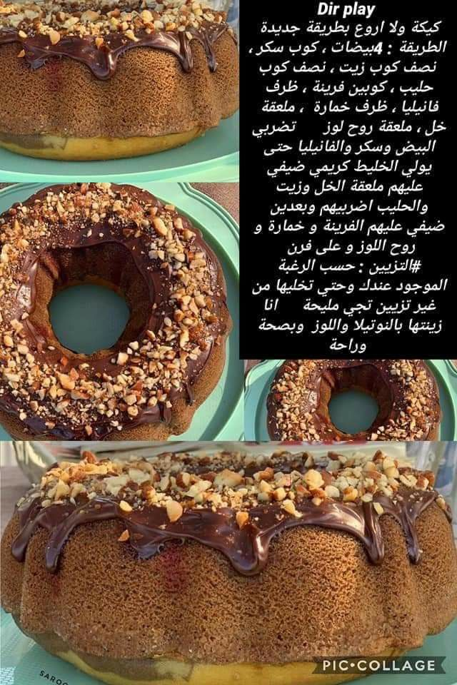 Pin By دلووووول On Gateaux Et Desserts Desserts Food Recipies Yummy Food Dessert
