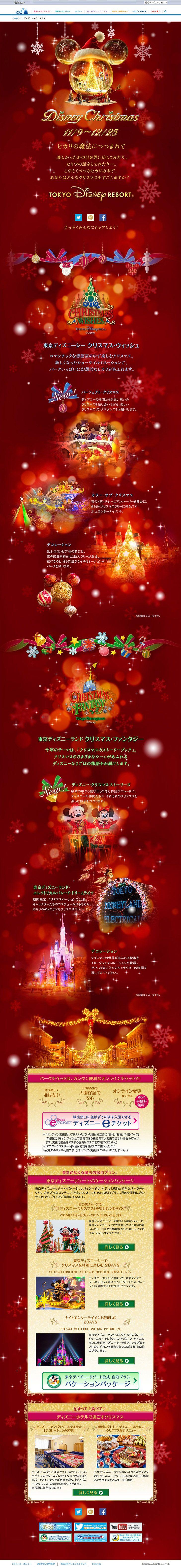 ランディングページ LP Disney Christmas2015|スポーツ|自社サイト
