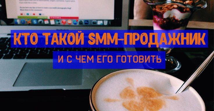 СММ-ПРОДАЖНИК, ИНСТРУКЦИЯ ПО ЭКПЛУАТАЦИИ   Сайт Виталия Пронина
