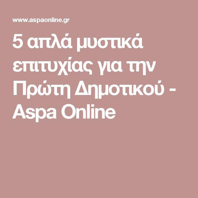 5 απλά μυστικά επιτυχίας για την Πρώτη Δημοτικού - Aspa Online