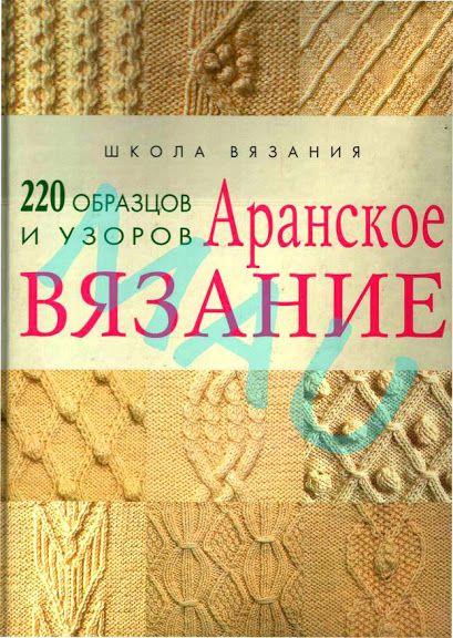 Aran_Radzievskaja - vilvarin68 Араны. Шали - Picasa Web Albums