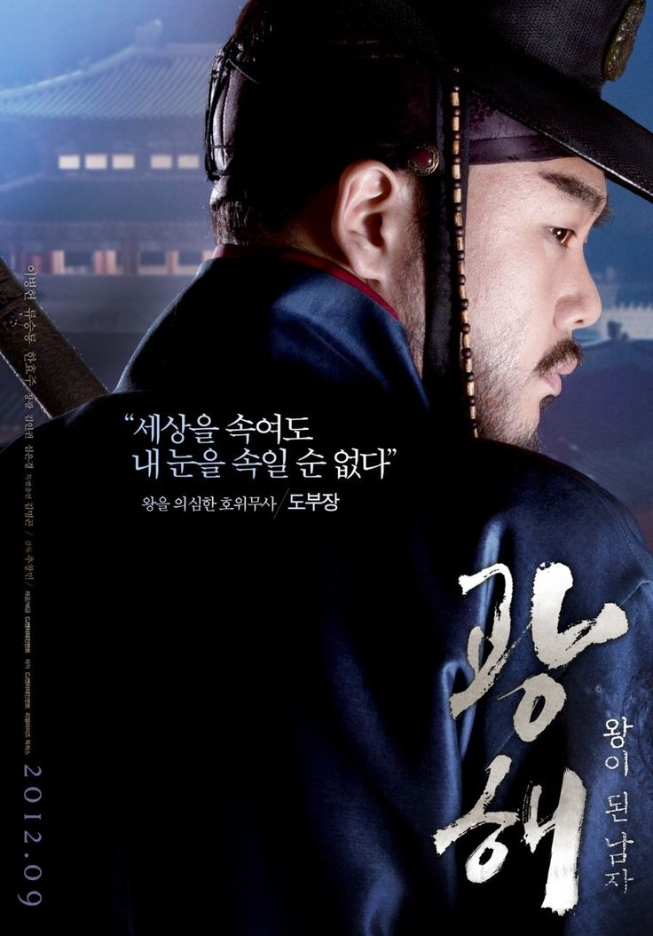 Masquerade - Korean Movie