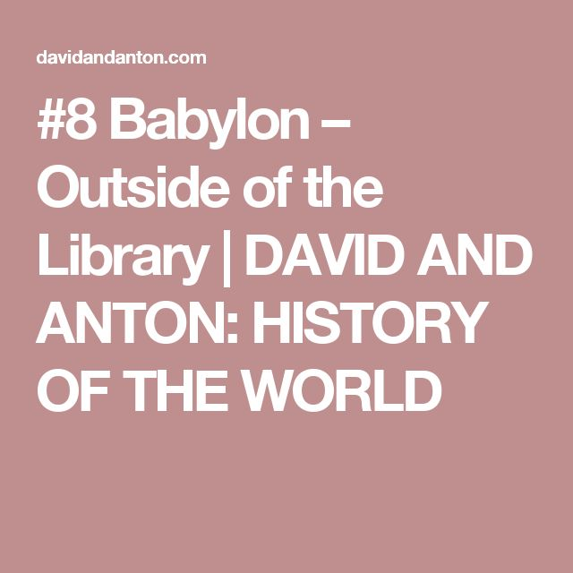 #8 Babylon – Outside of the Library | DAVID AND ANTON: HISTORY OF THE WORLD