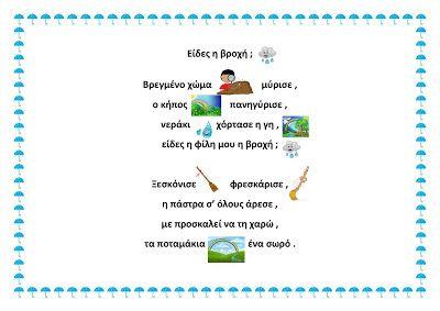 dreamskindergarten Το νηπιαγωγείο που ονειρεύομαι !: Παιδικό ποίημα για τη βροχή και το έθιμο της περπερούνας