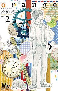 Orange by Takano Ichigo