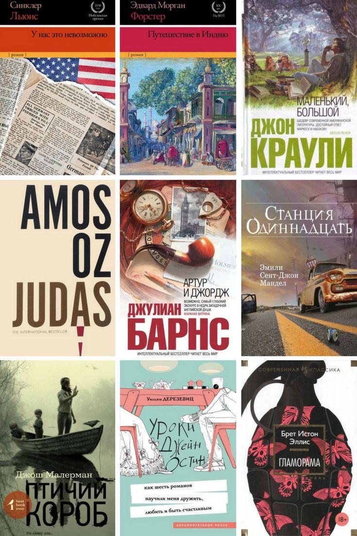 10 важных романов этого лета Пять новых переводных романов и пять переизданий, на которые вам стоит обратить внимание этим летом.