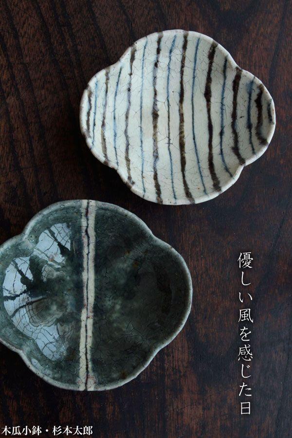 木瓜小鉢・杉本太郎|和食器の愉しみ・工芸店ようび