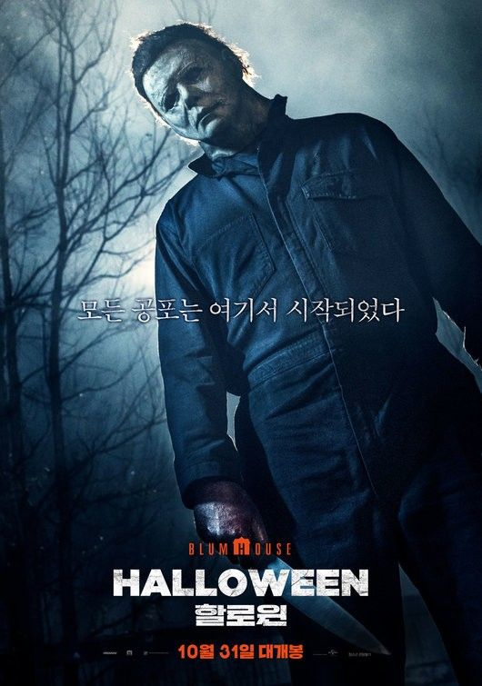 Pin by Selene Sanchez on Horror Club | New halloween movie
