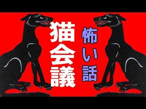 【怖い話】猫会議【朗読、怪談、百物語、洒落怖,怖い】