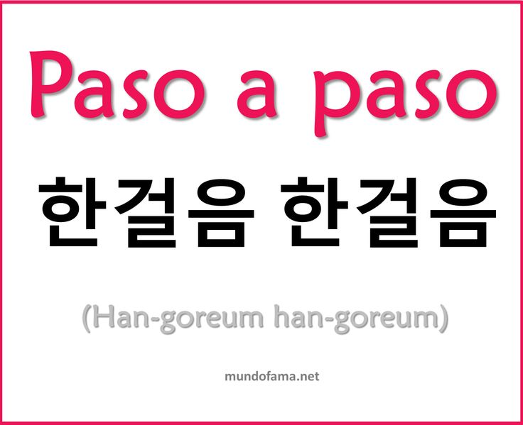 Learn Korean | Step to step:Paso a paso
