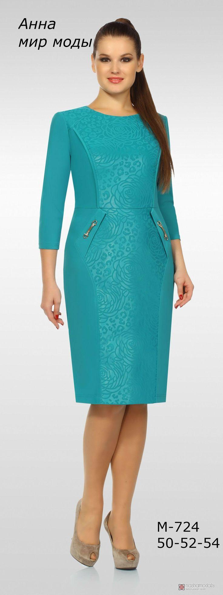 Деловое платье Анна 724