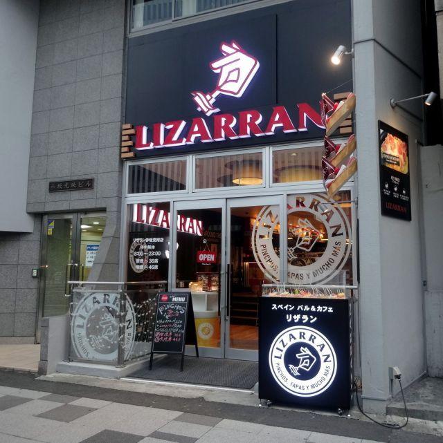 画像2 : 赤坂見附「リザラン」は、多彩なピンチョスが並ぶ本格スペインバル │ macaroni[マカロニ]