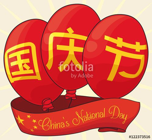 Poster with Commemorative Balloons for Chinese Celebration of National Day