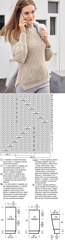 Свитер с рельефным волнообразным узором - схема вязания спицами. Вяжем Свитеры на Verena.ru