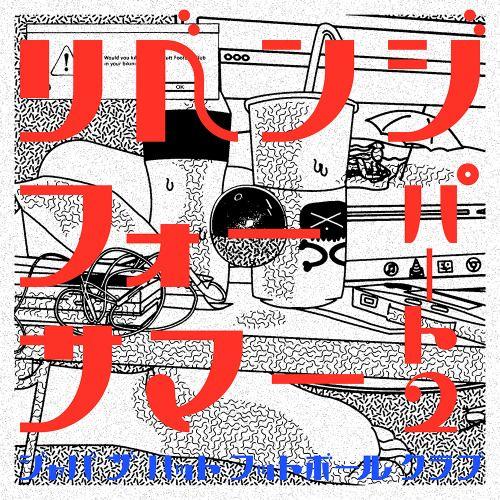Japanese Album Cover: Jabba Da Hutt Football Club - Revenge For...