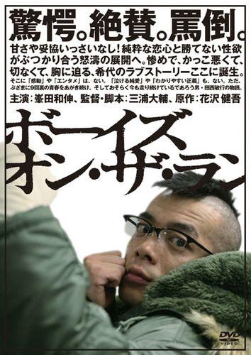 ボーイズ・オン・ザ・ラン [DVD]のカスタマーイメージギャラリー