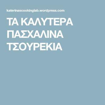 TA ΚΑΛΥΤΕΡΑ ΠΑΣΧΑΛΙΝΑ ΤΣΟΥΡΕΚΙΑ