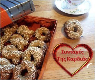 ΣΥΝΤΑΓΕΣ ΤΗΣ ΚΑΡΔΙΑΣ: Κουλουράκια με ρόδι - pomegranate cookies