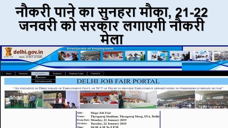 Mega Job Fair Delhi 2019 नौकरी पाने का सुनहरा मौका, 21