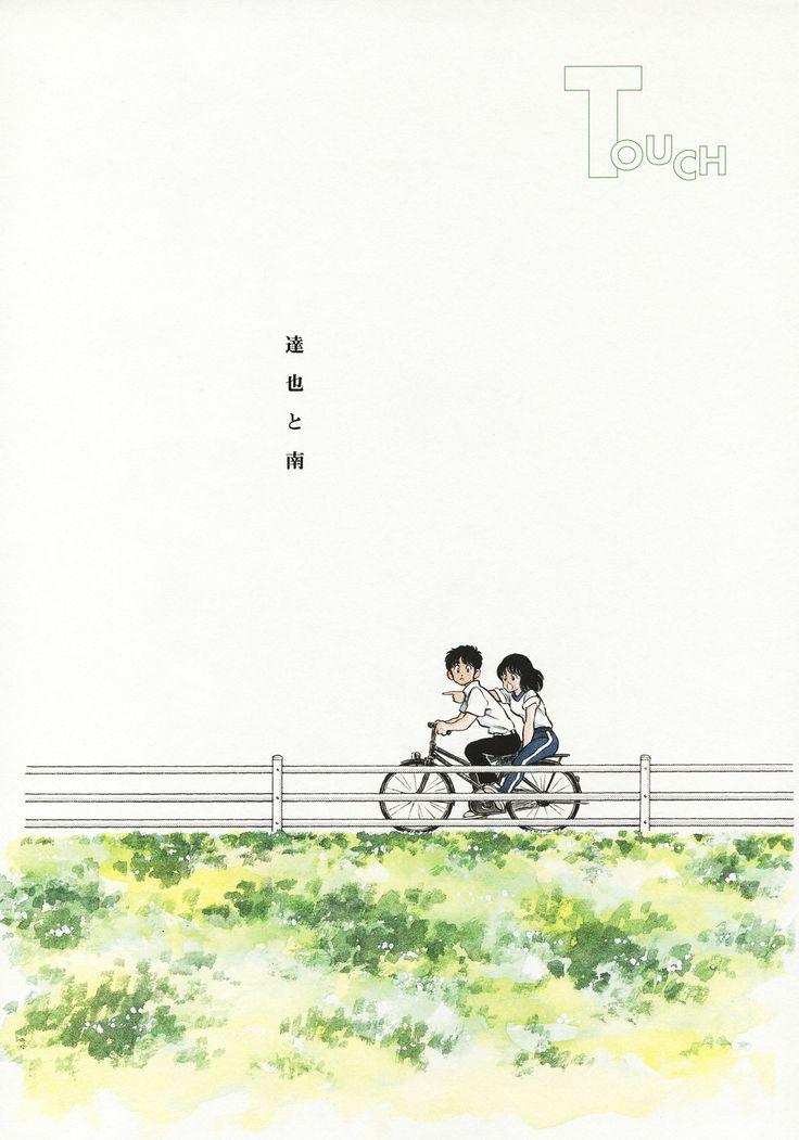 Mitsuru Adachi [Touch]