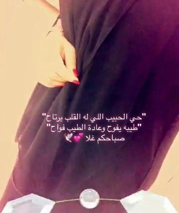 ان بغيت الصدق يآلحلم الاخير ه و متى وجه اللقى يلقى لقى Cute Couples Texts Funny Arabic Quotes Arabic Tattoo Quotes
