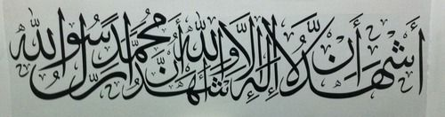 *Shahadah Calligraphy