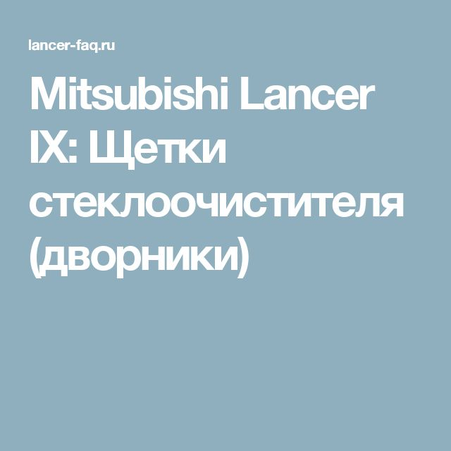 Mitsubishi Lancer IX:   Щетки стеклоочистителя (дворники)