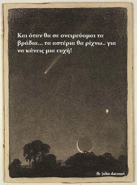 Και όταν θα σε ονειρεύομαι τα βράδια.. τα αστέρια θα ρίχνω.. για να κάνεις μια ευχή!