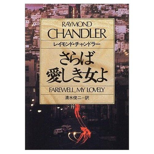 """「さらば愛しき女よ」レイモンド・チャンドラー (""""Farewell, My Lovely"""" Raymond Chandler, 1940)"""