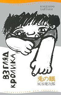 """95. книга с событиями в учебных заведениях. Кэндзиро Хайтани """"Взгляд кролика"""" - Книжный вызов - Страна Мам"""