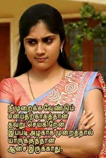 Tamil Love Messages