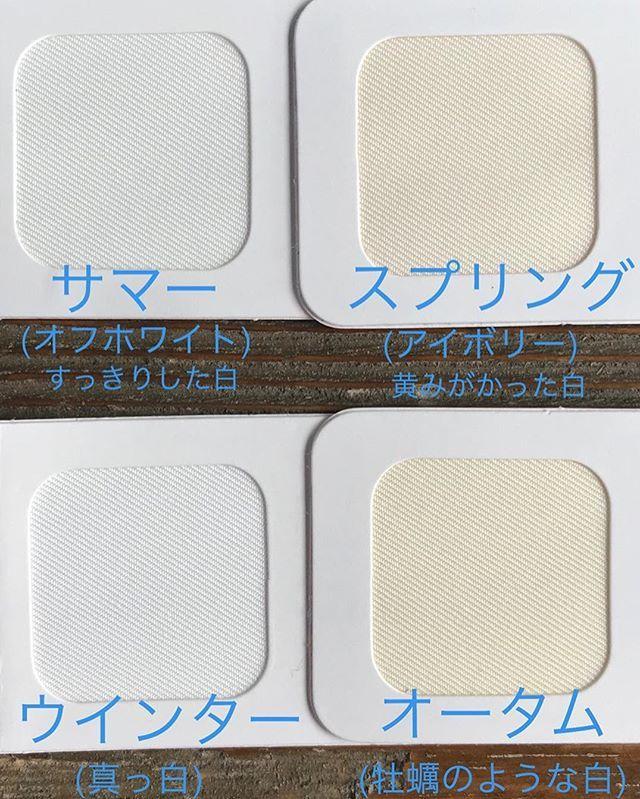 143c69113dc42 ... 純白が似合う方もいれば黄みがかった白が似合う方もいます   ウェディングドレスも似合う白を着れば最高に美しくきまります✨  パーソナルカラー   ウェディング…