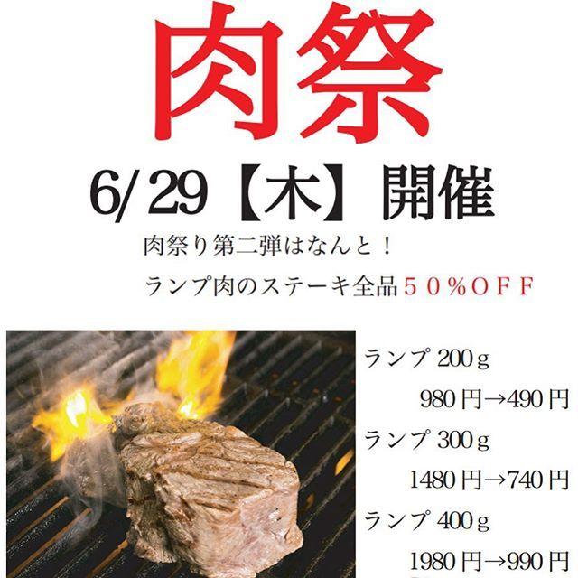 6月29日、今月も肉祭りやります!前回は、肉祭りの告知期間が短く…子供会のお祭レベルでした!▄█▀█● 値段は都内最安値です!原価割れのサービスw 毎月サービス内容は変更いたします🎶 お席ご予約優先になりますので、ご予約お待ちしております! #渋谷 #渋谷駅 #センター街 #宇田川町 #ビストロ #肉バル #塊肉 #赤身肉 #ワイン #ソムリエ #居酒屋 #バル #ローストビーフ #ラクレットチーズ #女子会 #肉祭り #ワインバー #肉食べ過ぎ #shibuya #ステーキ #イタリアン #肉スタグラム #レストラン #肉好き #原価 #コスパ #渋谷グルメ #肉 #渋谷ランチ #肉会