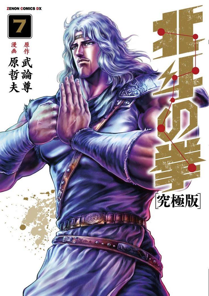 Hokuto no Ken Ultimate Edition Vol.07